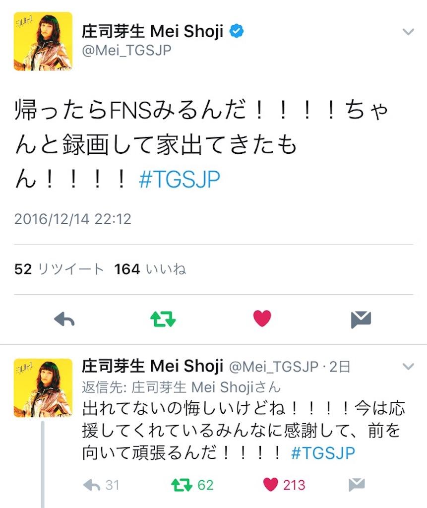 f:id:sakukoni19151:20161217191844j:image
