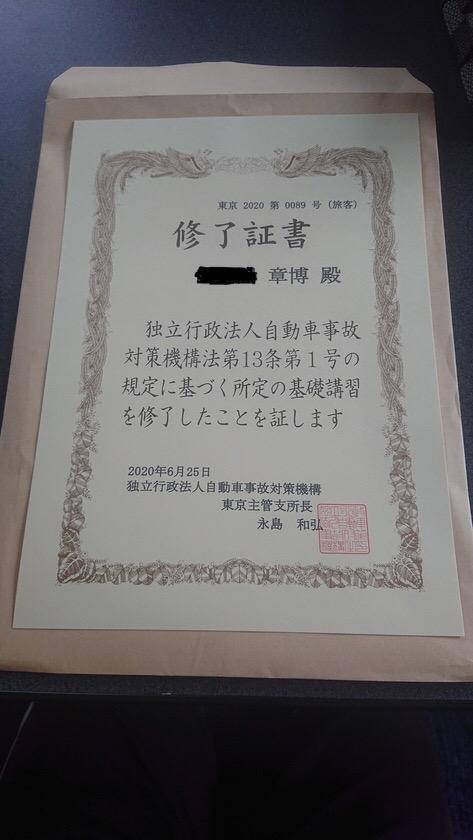 f:id:sakuma-akihiro:20200824145234j:plain