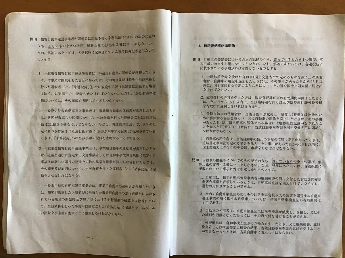 f:id:sakuma-akihiro:20200824180821j:plain