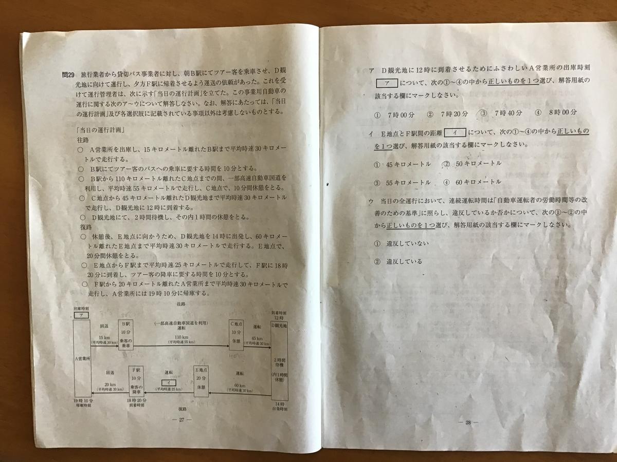 f:id:sakuma-akihiro:20200824181947j:plain