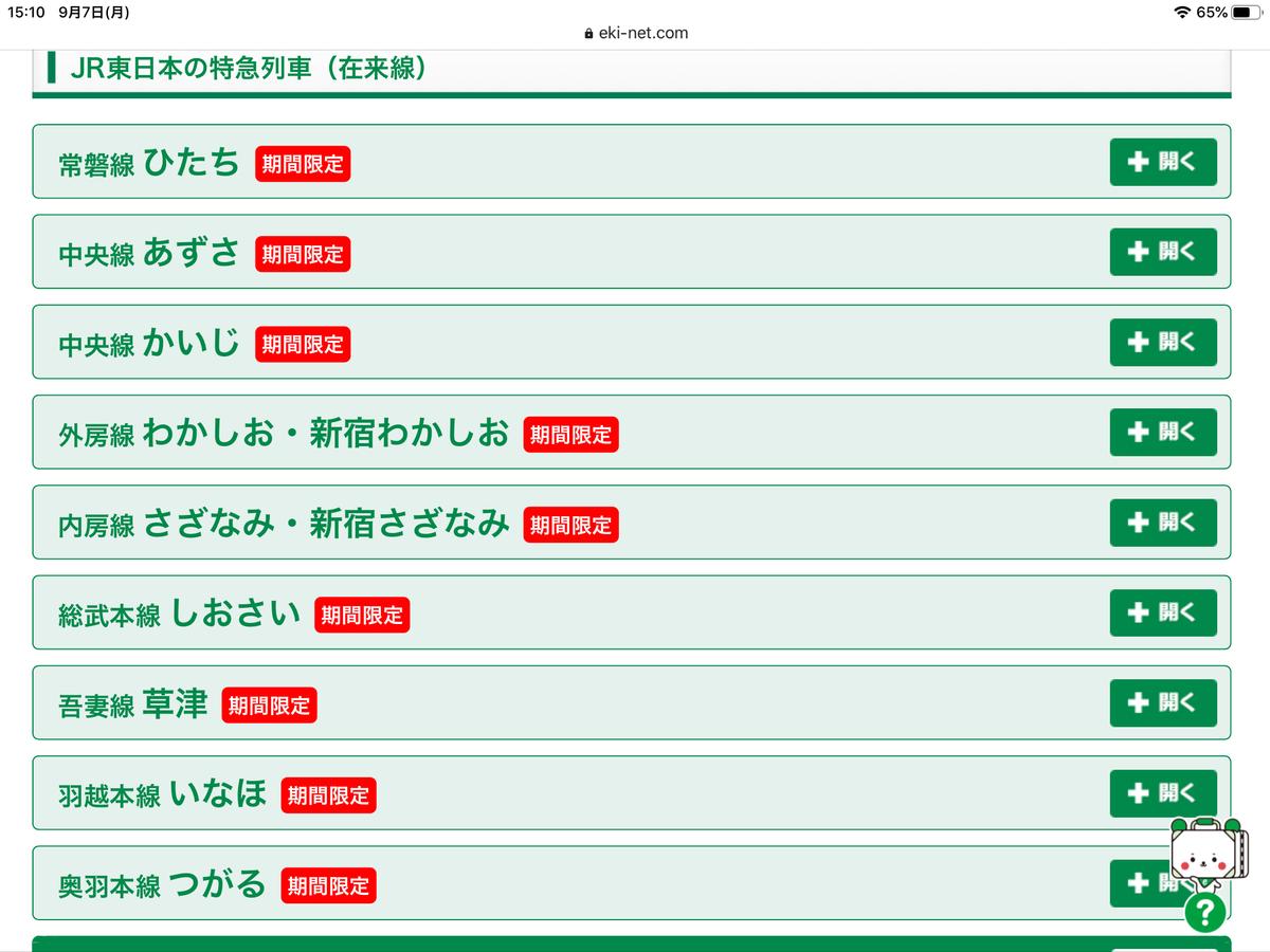 f:id:sakuma-akihiro:20200907180227p:plain