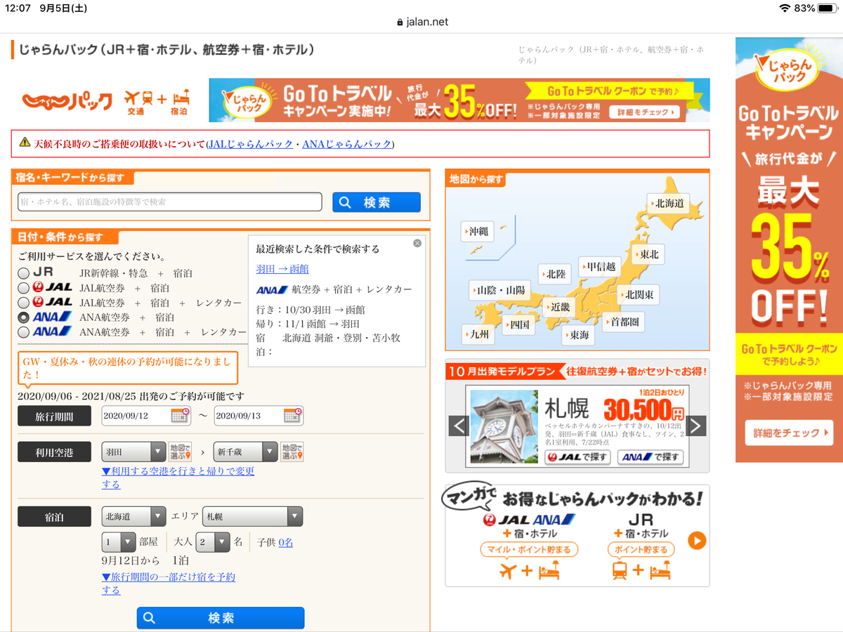 f:id:sakuma-akihiro:20200909145238p:plain