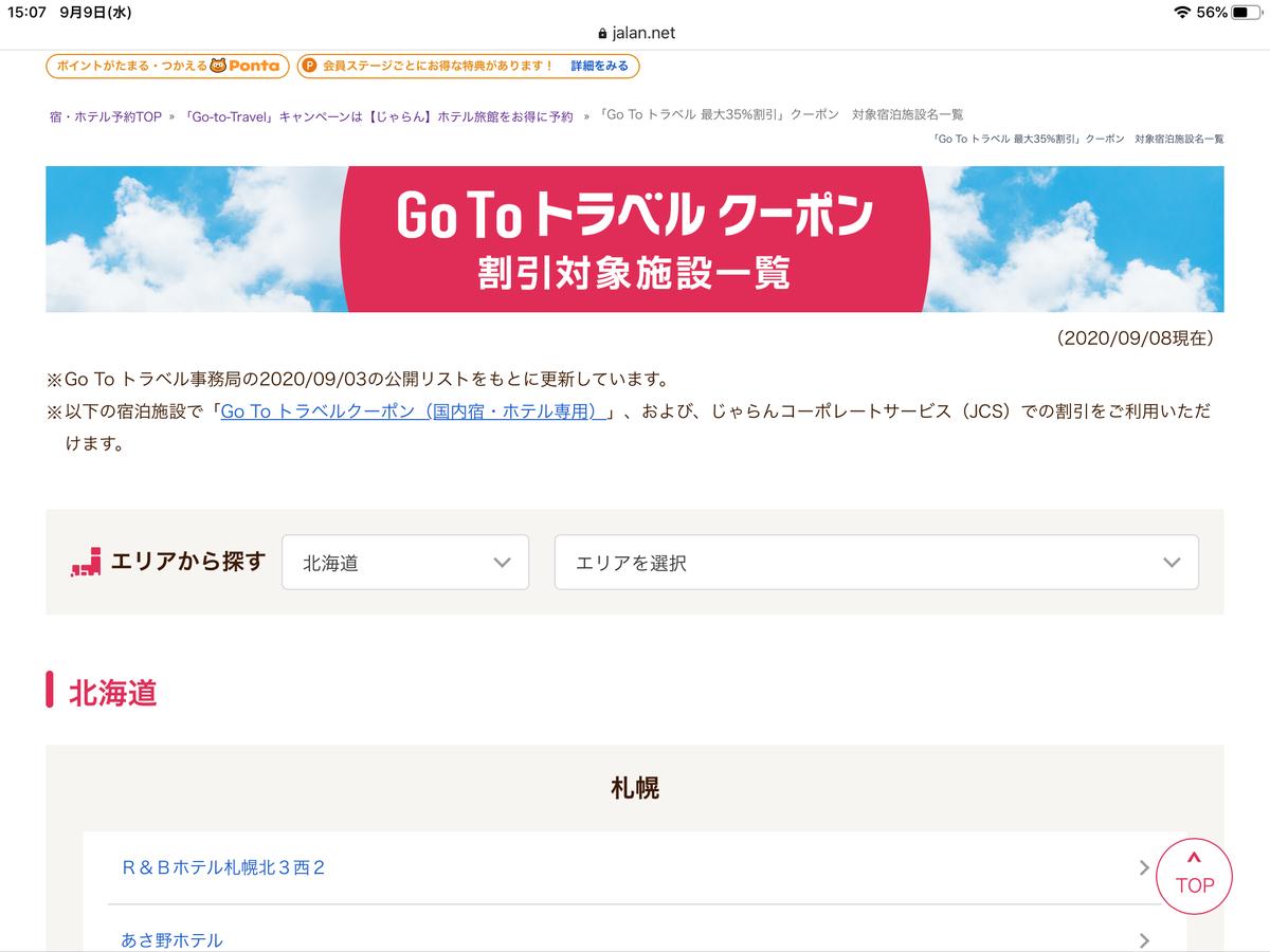 f:id:sakuma-akihiro:20200909150819p:plain