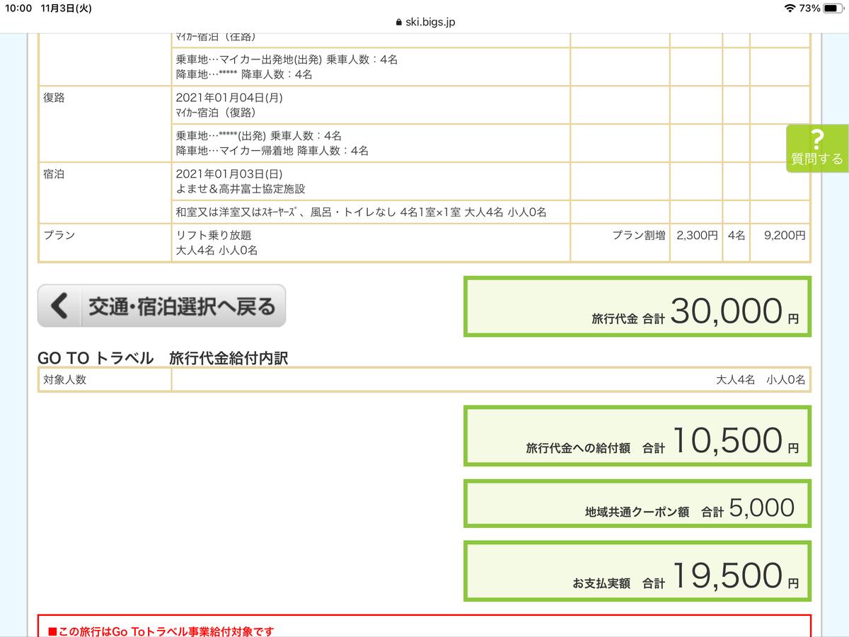 f:id:sakuma-akihiro:20201103102639p:plain