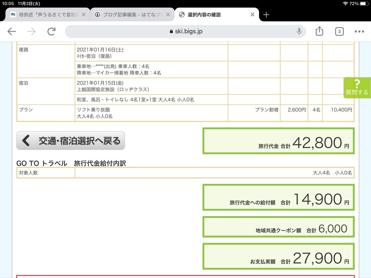 f:id:sakuma-akihiro:20201103102903p:plain