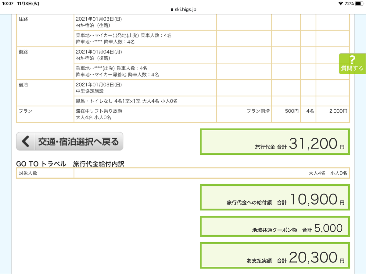 f:id:sakuma-akihiro:20201103103000p:plain