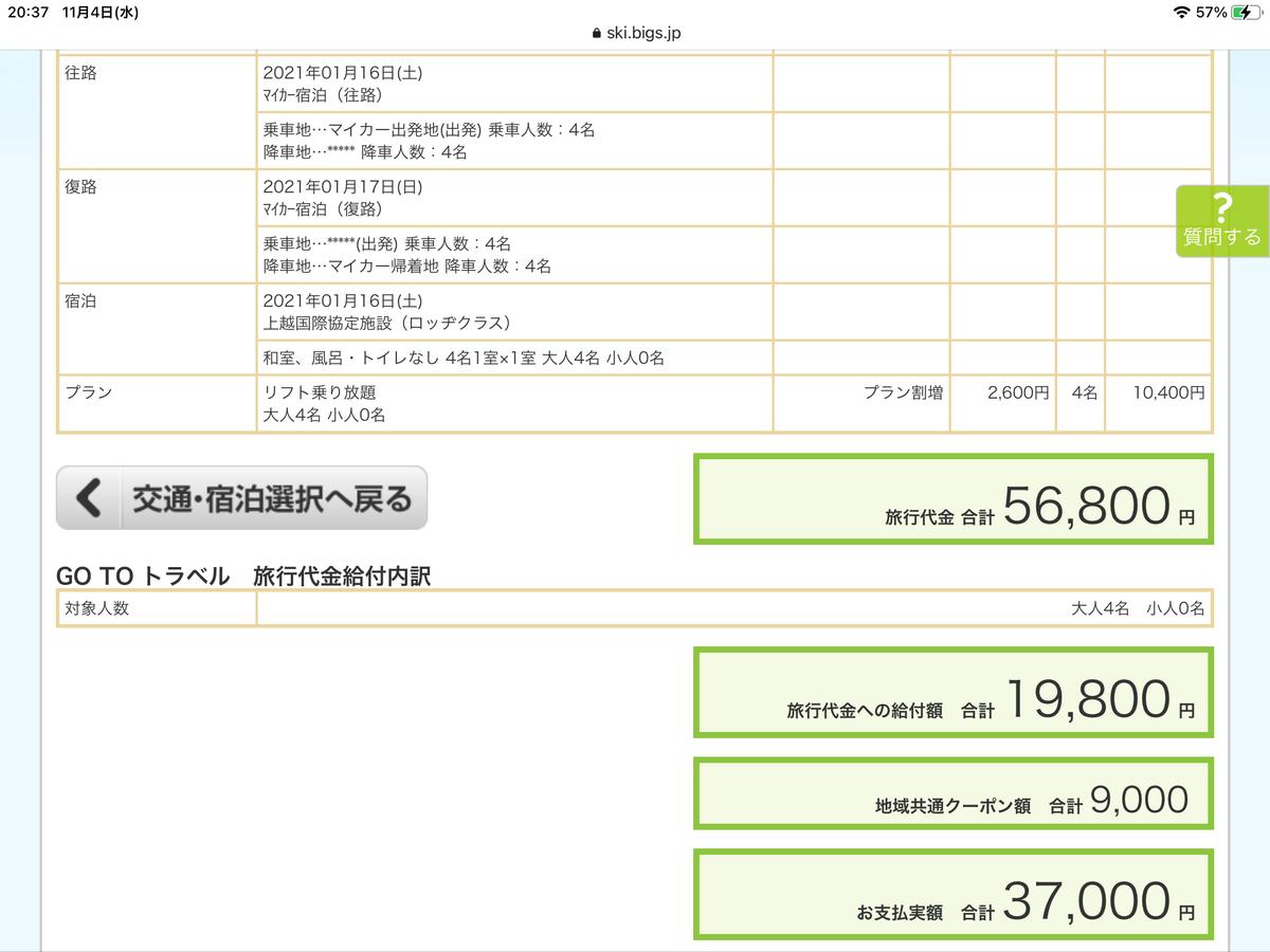 f:id:sakuma-akihiro:20201104203823p:plain