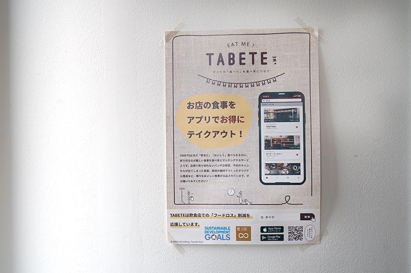 TABETEアプリを配信中