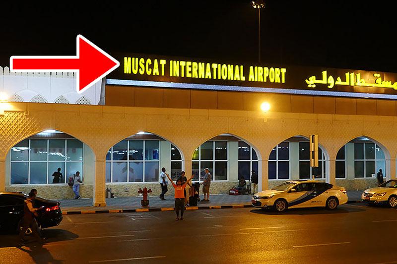 マスカット国際空港なんです!