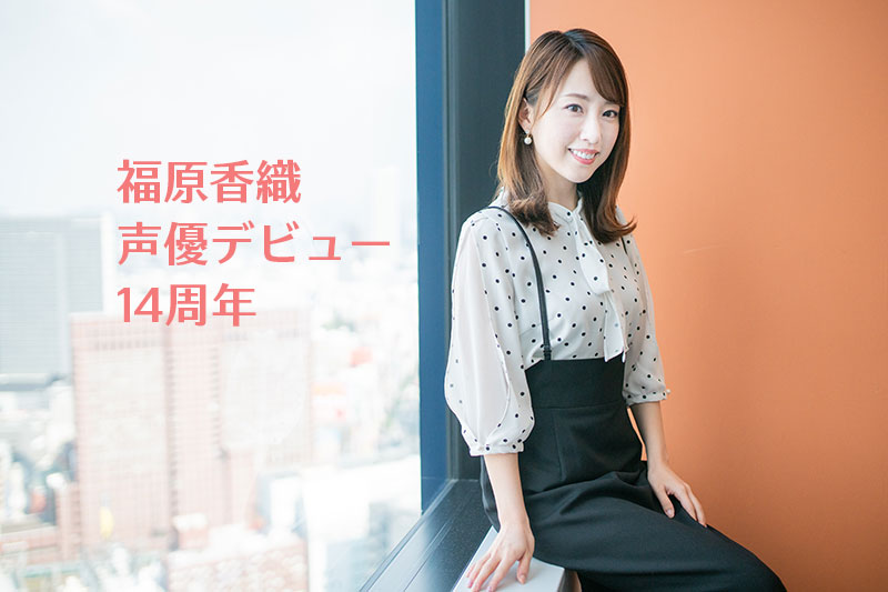 福原香織さんにインタビューをいたしました。