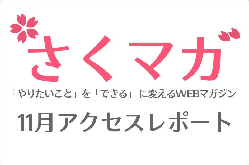 f:id:sakumaga:20191202163131j:plain