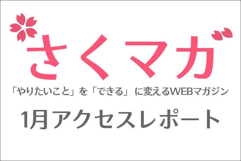 f:id:sakumaga:20200207164112j:plain