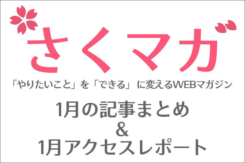 f:id:sakumaga:20200207172146j:plain