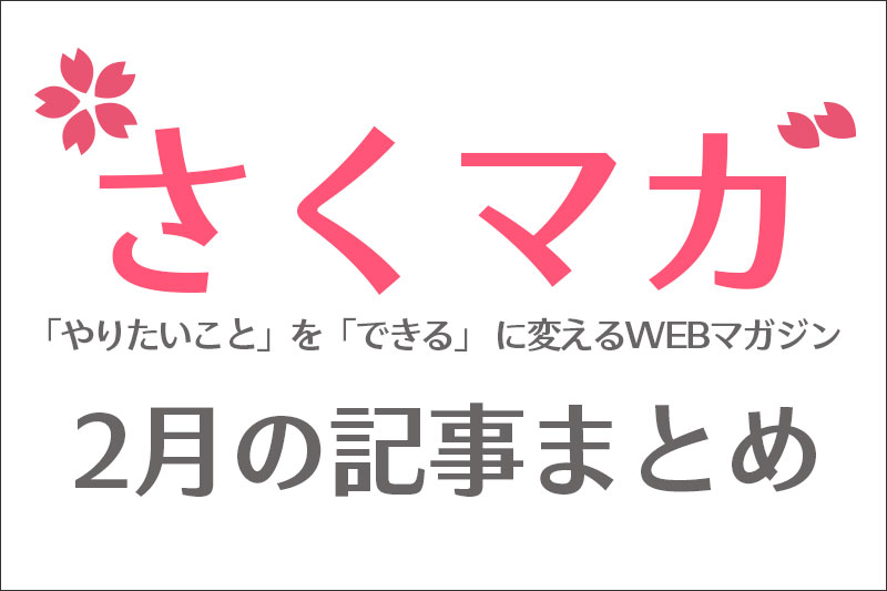 f:id:sakumaga:20200225151516j:plain