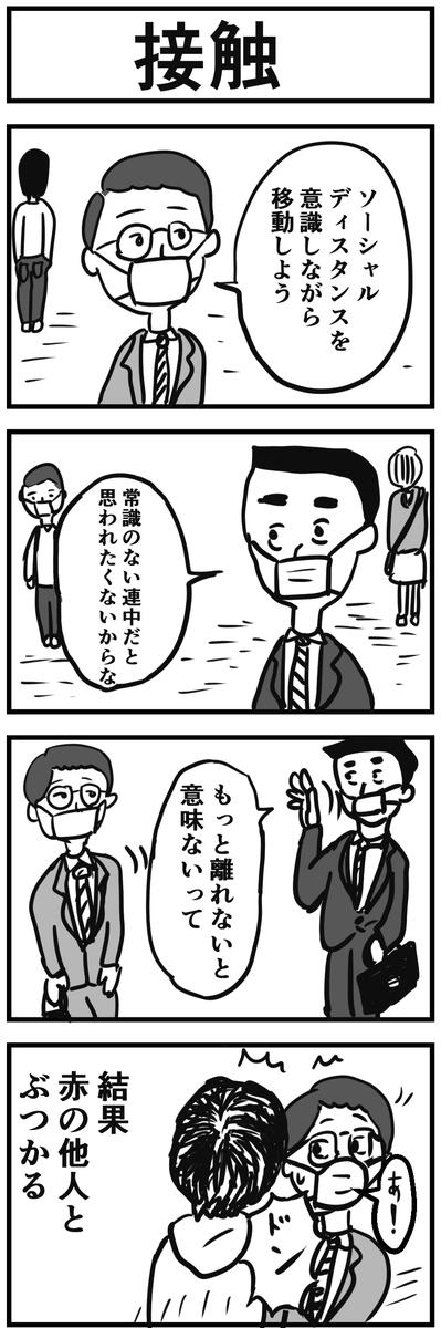 ソーシャルディスタンス四コマ漫画1