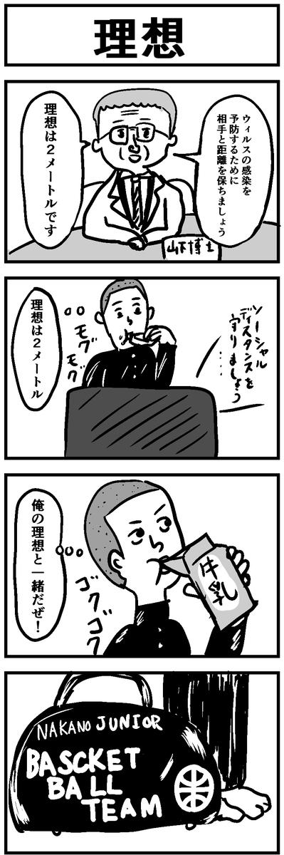 ソーシャルディスタンス四コマ漫画2