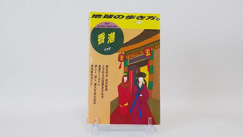 地球の歩き方香港(1991年)