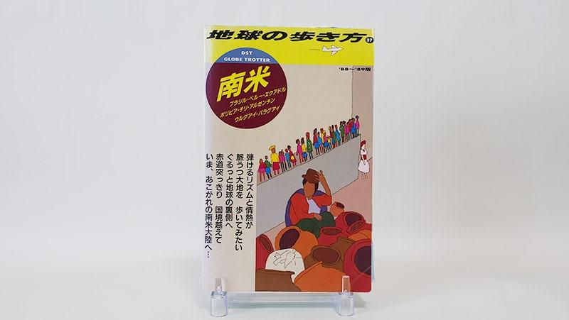 地球の歩き方南米(1988年)