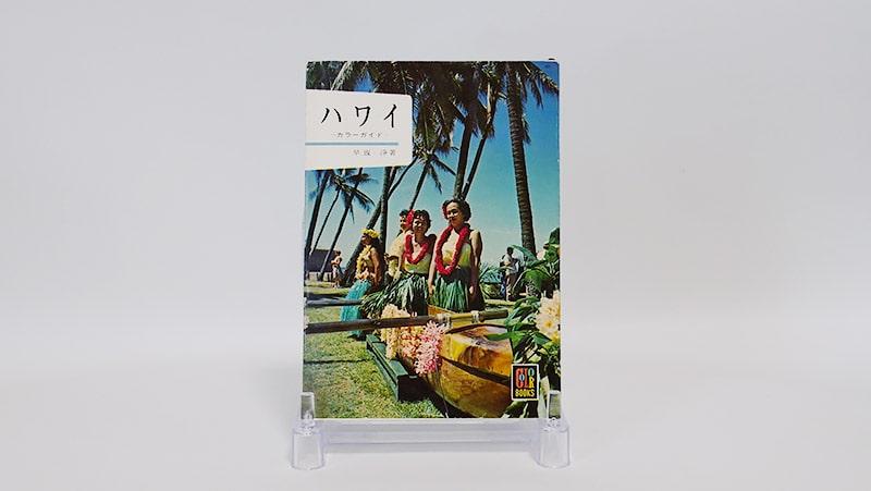 ハワイ(1962年)