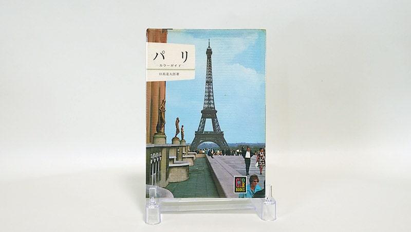 パリ(1963年)