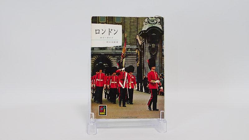 ロンドン(1964年)