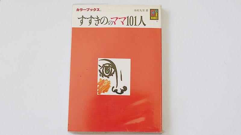 すすきののママ101人(1989年)は人気の一冊