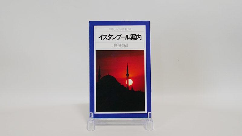 イスタンブール案内(1980年)