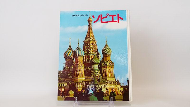 ソビエト(1966)