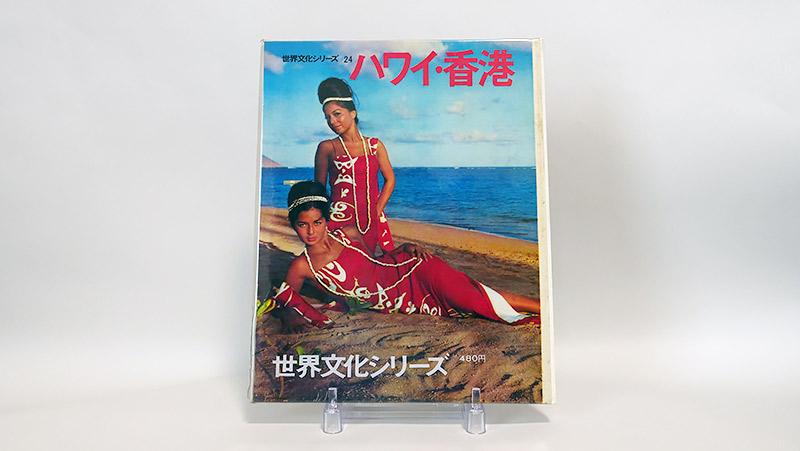 ハワイ・香港(1966)
