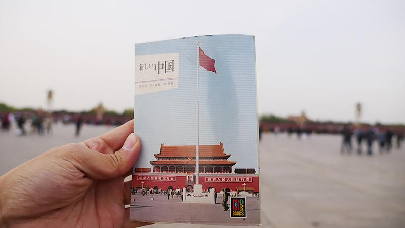 新しい中国