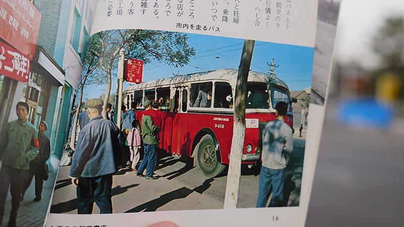 当時のバス(新しい中国より)