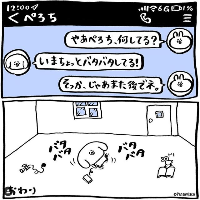 『バタバタしてる』ぺろち