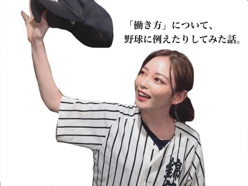 「働き方」について考えること ~野球を添えて~