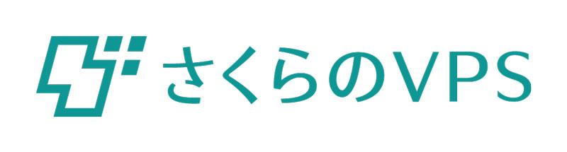 さくらのVPSロゴ