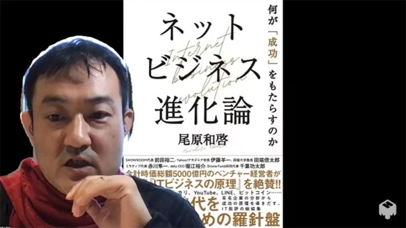 「ネットビジネス進化論」を著者・尾原さんと学ぶ