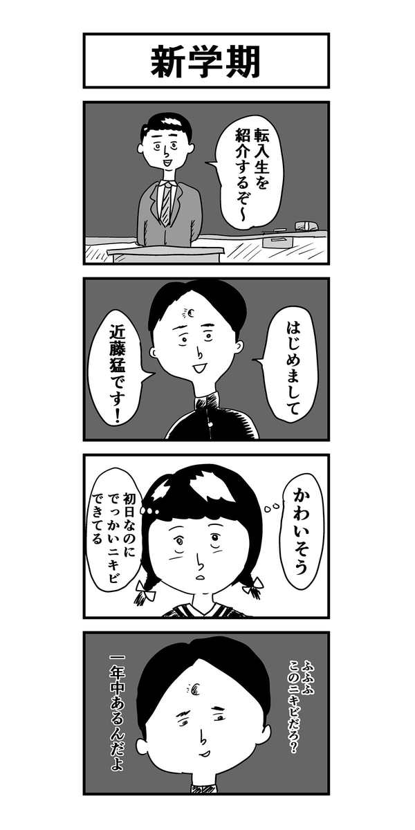 「転入生」×「自分のことを誰も知らない」