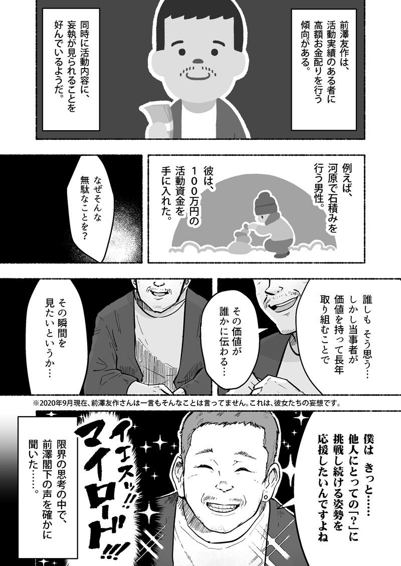 前澤友作さんは一言もそんなこと言ってません。