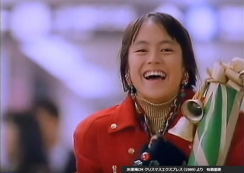 ▲出典:JR東海CM クリスマスエクスプレス(1989)より 牧瀬里穂