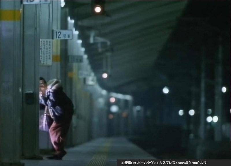 ▲出典:JR東海CM ホームタウンエクスプレス(1988)より