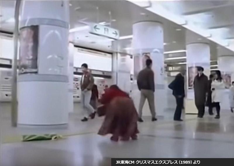 ▲出典:JR東海CM クリスマスエクスプレス(1989)より
