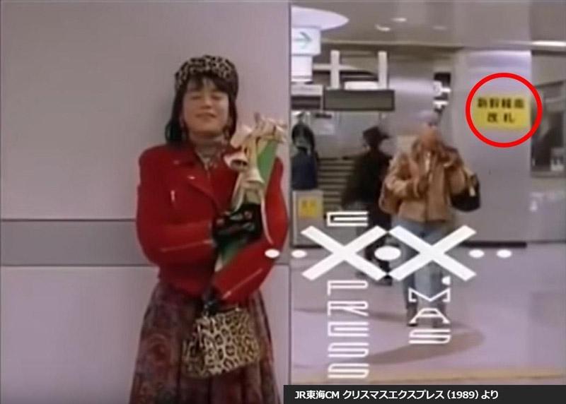 ▲出典:JR東海CM クリスマスエクスプレス(1989)