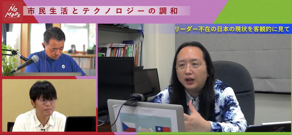 オードリー・タン氏がリーダー不足の日本の現状を客観的に見て感じること