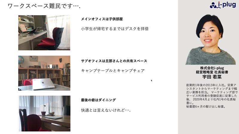 株式会社i-plug 宇田さん
