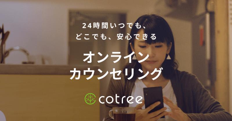 https://cotree.jp/