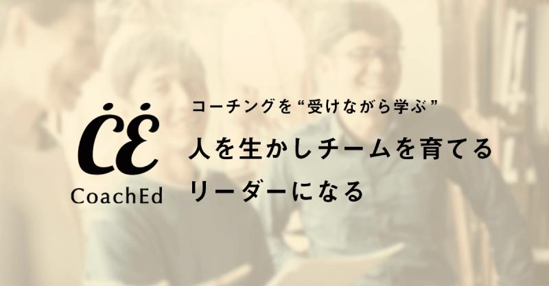 https://coached.jp/