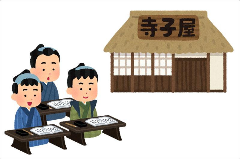 起源は室町時代! 長い寺子屋の歴史