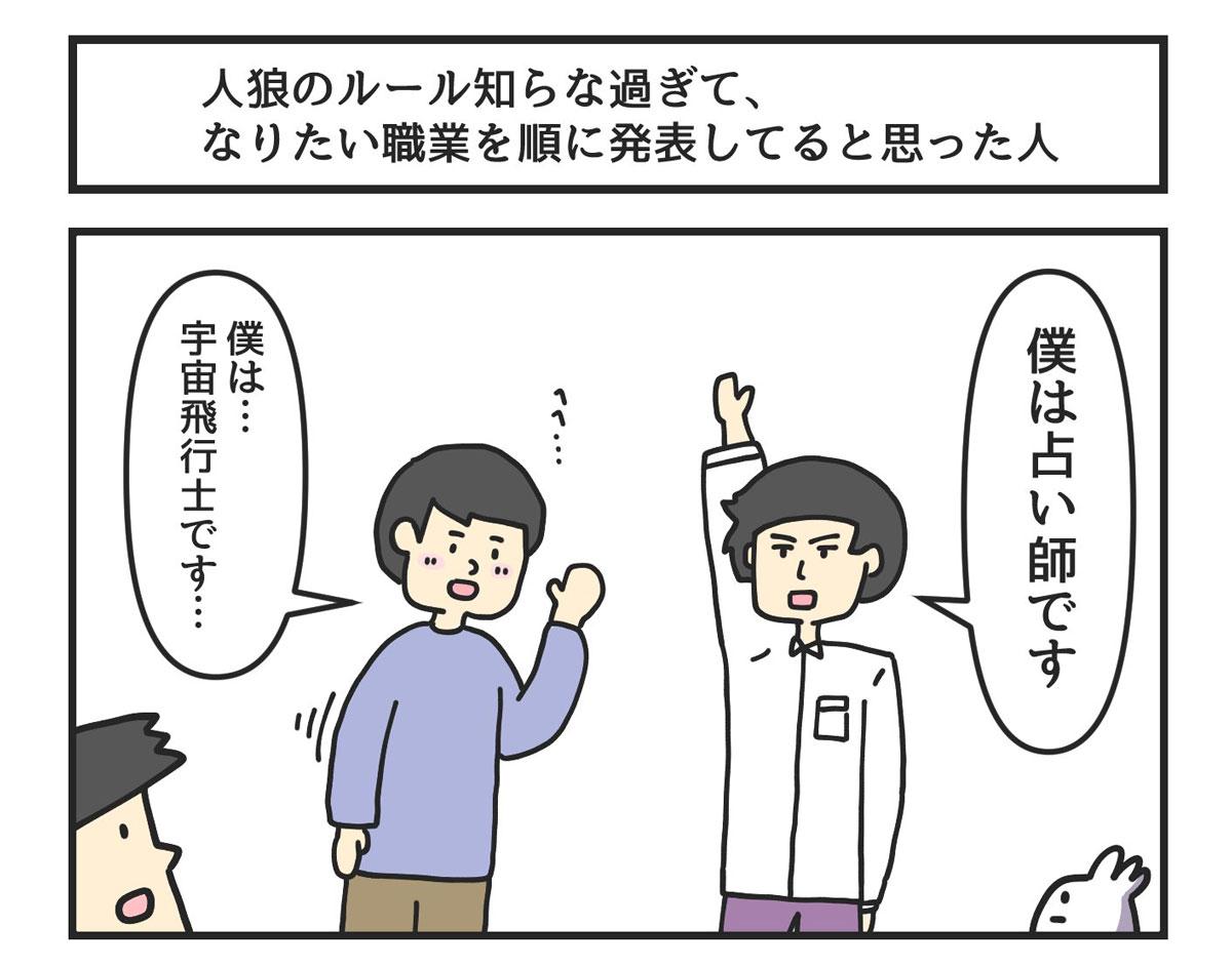 (ジョンソンともゆきさんが描いている漫画)