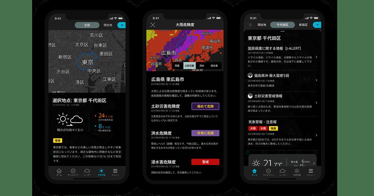 NERV防災アプリ