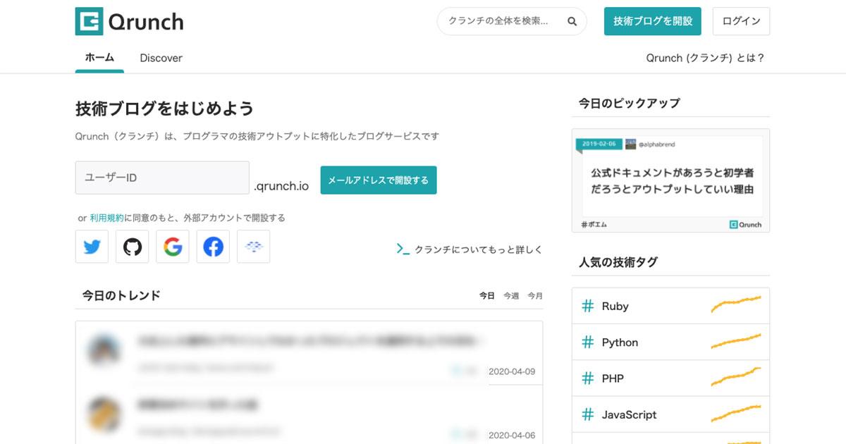 Qrunch(クランチ)は2018年10月に公開され2020年11月にサービスの提供を終えた「もっと気軽にアウトプットできる」をコンセプトとした、エンジニア向けの技術ブログサービスです。