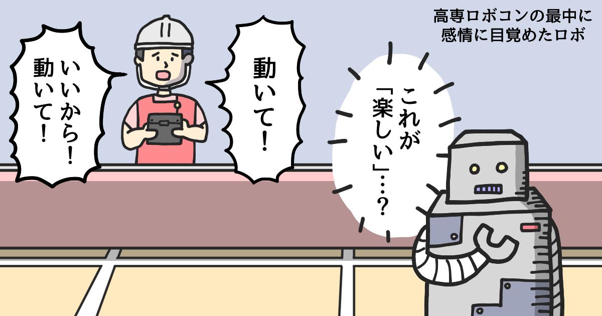 (イラスト:ジョンソンともゆき)